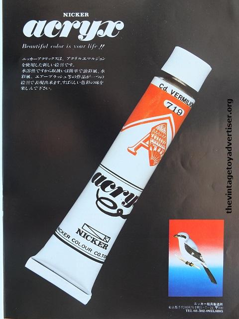 Japan. Idea. 1981.
