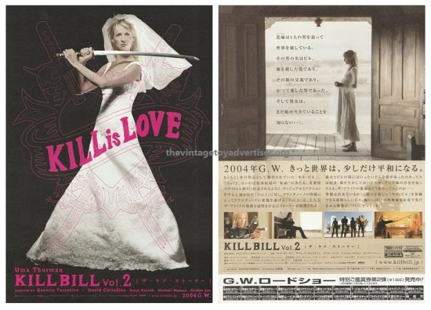 Kill Bill 2. 2004.