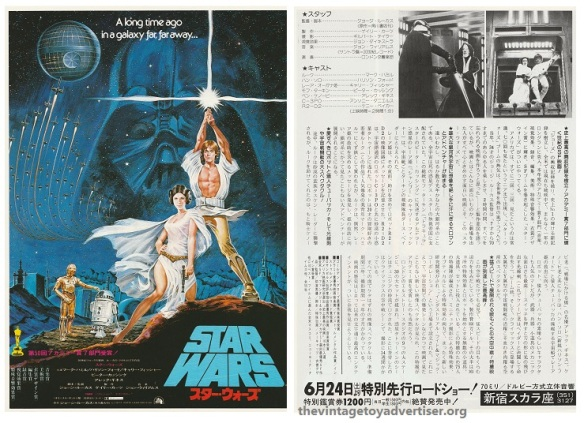 Star Wars. 1977.