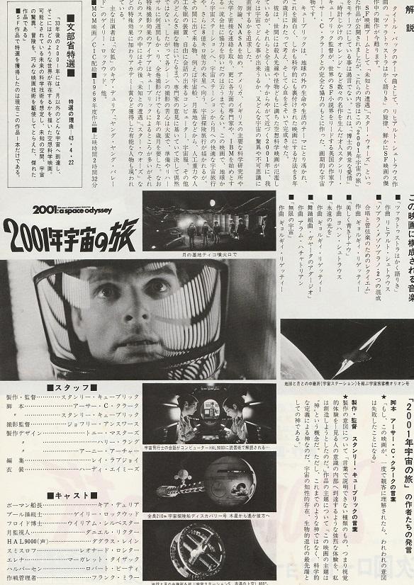 2001: A Space Odyssey (reverse)