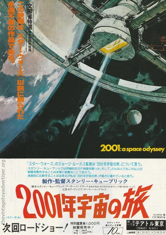 2001: A Space Odyssey. Stanley Kubrick.