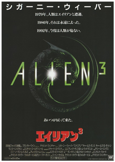 Alien 3.