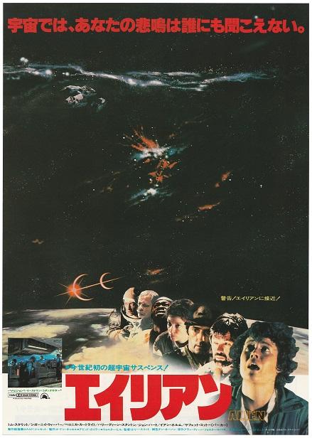 Alien (front)