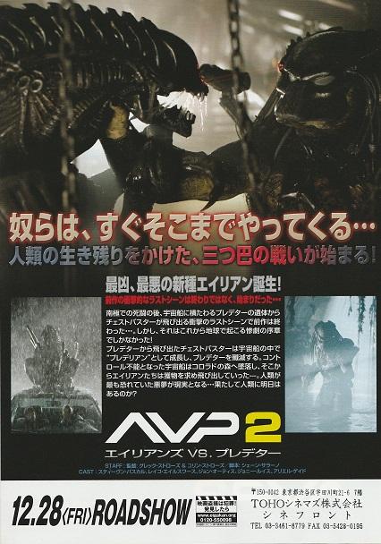 Alien vs Predator (reverse).