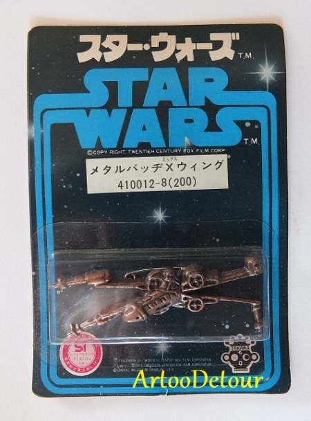 Takara Star Wars copper X-Wing Fighter pin, Japan