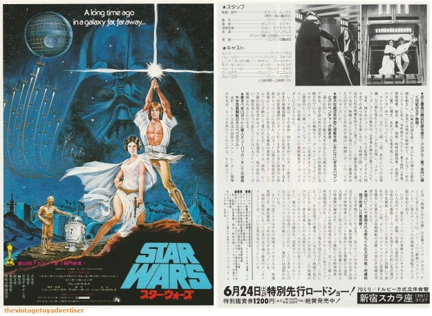 Star Wars. 1977. Theatre Release version 1