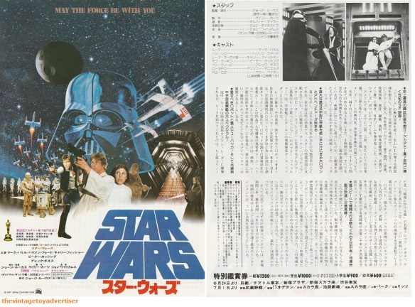 Star Wars. 1977. Theatre Release version 2.