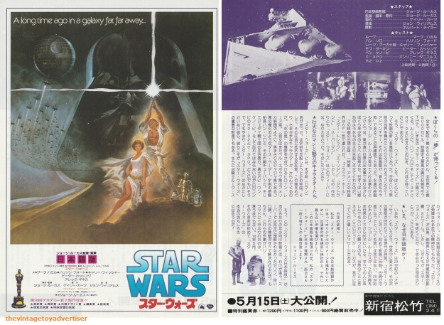 Star Wars. 1982. Japanese dubbed re-release.
