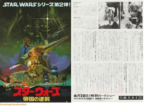 TESB. 1980. Theatre Release version 2.