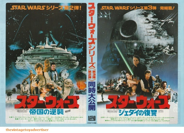 ESB / ROTJ 1986. Double-feature Theatre Release.